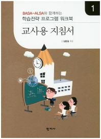 Basa-Alsa와 함께하는 교사용 지침서. 1