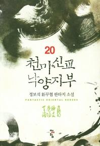 천마신교 낙양지부. 20