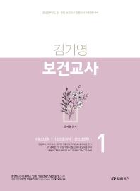 김기영 보건교사. 1(2022)