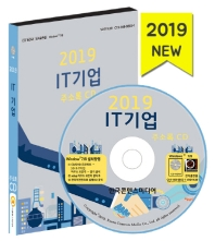 IT기업 주소록(2019)(CD)