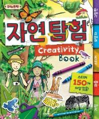 지식이 번쩍! Creativity Book 자연 탐험
