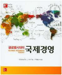 글로벌 시대의 국제경영
