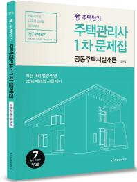 주택단기 공동주택시설개론(주택관리사 1차 문제집)(2016)