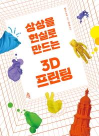 상상을 현실로 만드는 3D 프린팅