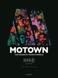 모타운(Motown)