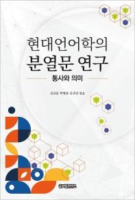 현대언어학의 분열문 연구