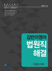 김반이 영어 법원직해결 유형과 테마