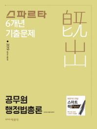 공무원 행정법총론 6개년 기출문제(2019)