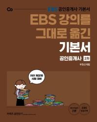 EBS 강의를 그대로 옮긴 부동산세법 기본서(공인중개사 2차)(2021)