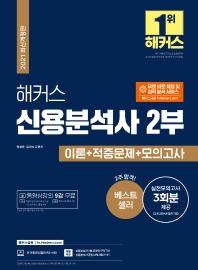2021 해커스 신용분석사 2부 이론+적중문제+모의고사
