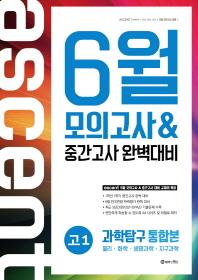 Ascent 과학탐구 통합본 고1 6월 모의고사&중간고사 완벽대비(2015)