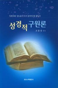 성경적 구원론