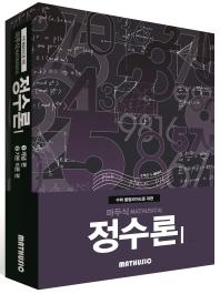 수학 올림피아드를 위한 마두식의 정수론. 1
