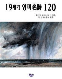 19세기 영미名詩 120
