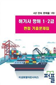 해기사 1급&2급 항해면접 기출문제집(2019년판)(양장본,컬러판)