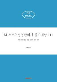 M 스포츠경영관리사 실기예상 111