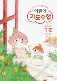 어린이 기도수첩: 유아 유치부(2020년 12월호)