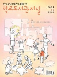 학교도서관저널 2019년 3월호(통권91호)
