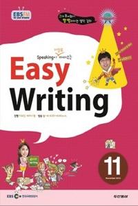 EBS FM 라디오 이지 라이팅(Easy Writing) (방송교재 2014년 11월)
