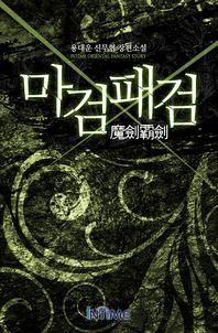 마검패검. 4-3(완결)