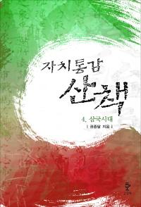 자치통감산책. 4(삼국시대)(자치통감산책 4)