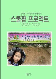 스쿨팜 프로젝트, 씨앗에서 열매까지(김서현 취재노트)