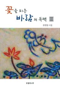 꽃을 피운 바람의 독백 III(꽃을 피운 바람의 독백 3)