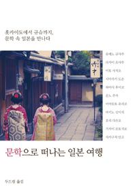 문학으로 떠나는 일본 여행
