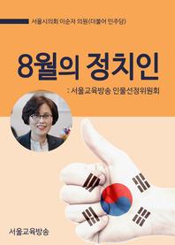 이순자 시의원, 8월의 정치인(서울교육방송 인물선정위원회)