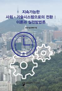 지속가능한 사회·기술시스템으로의 전환 : 이론과 실천방법론