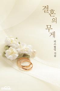 결혼의 무게