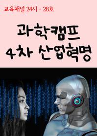 서울교육방송 교육채널 24시. 28호(과학캠프, 4차 산업혁명)