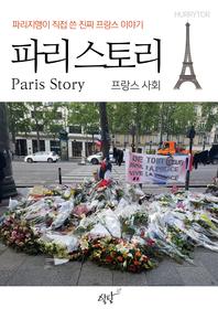 파리지앵이 직접 쓴 진짜 프랑스 이야기 - 파리 스토리 프랑스 사회 편