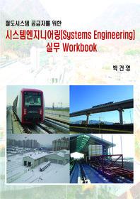 철도시스템 공급자를 위한 시스템엔지니어링(Systems Engineering) 실무 Workbook