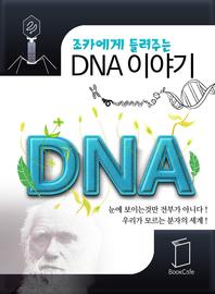 조카에게 들려주는 DNA 이야기