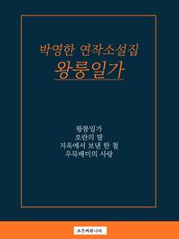 박영한 연작 소설집:왕룽일가 외