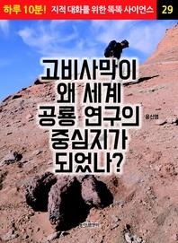 고비사막이 왜 세계 공룡 연구의 중심지가 되었나?