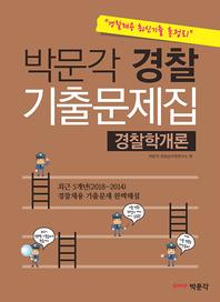 [경찰채용 최신기출 총정리] 박문각 경찰 기출문제집(경찰학개론)