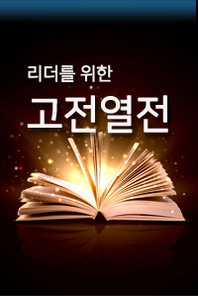 [L 리더를 위한 고전 열전(古典 列傳)] 4편, 정의란 무엇인가 , 존 롤스 정의론