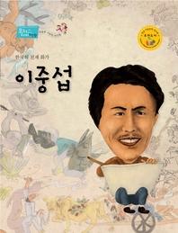 한국의 천재 화가 이중섭