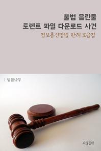 불법 음란물 토렌트 파일 다운로드 사건 (정보통신망법 판례 모음집)