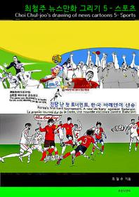 최철주 뉴스만화 그리기 5- 스포츠