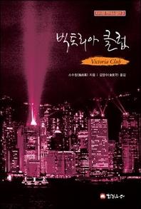 빅토리아 클럽 - 타이완 현대소설선 3