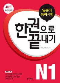 최신개정판  JLPT(일본어능력시험) 한권으로 끝내기 N1