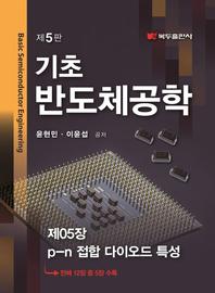 기초 반도체공학(5판) .5