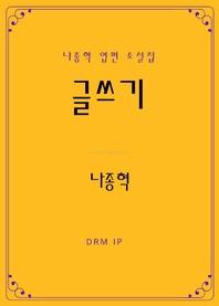 글쓰기-나종혁 엽편 소설집