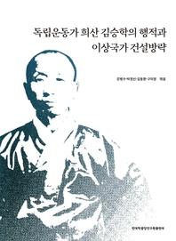 독립운동가 희산 김승학의 행적과 이상국가 건설방략