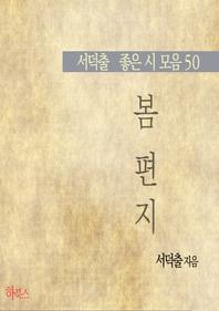 봄 편지(서덕출 좋은 시 모음50)