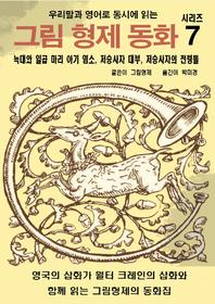 우리말과 영어로 동시에 읽는 그림 형제 동화 시리즈 7