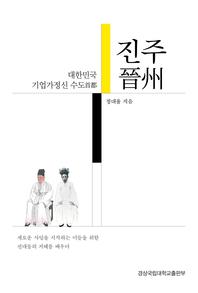 대한민국 기업가정신 수도 진주